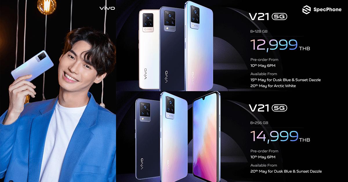 Vivo เปิดตัว V21 5G สมาร์ตโฟนเรือธงรุ่นล่าสุด กล้องหน้า 44MP พร้อมกันสั่น OIS รุ่นแรกของโลก รองรับ 5G กับดีไซน์บางเบาสุดมินิมอล