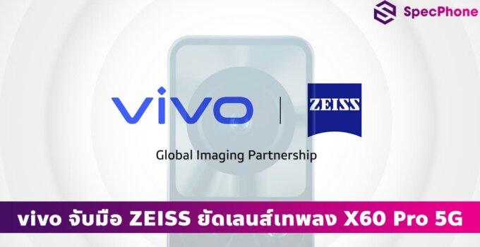 Vivo X60 Pro 5G สมาร์ตโฟนพร้อมเลนส์ ZEISS เตรียมลงตลาดประเทศไทย