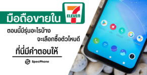 which one to choose mobile sales in 7 11