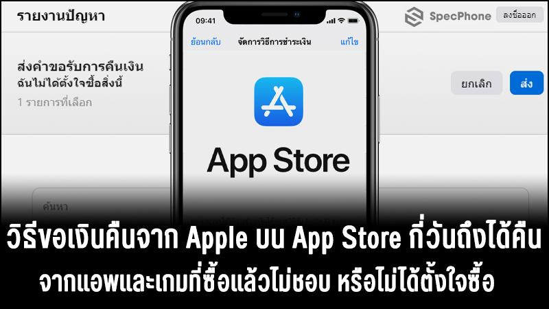 วิธีขอเงินคืน Apple Store กี่วันถึงได้คืนจากแอพและเกมที่ซื้อแล้วไม่ชอบหรือไม่ได้ตั้งใจซื้อ อัพเดท 2021