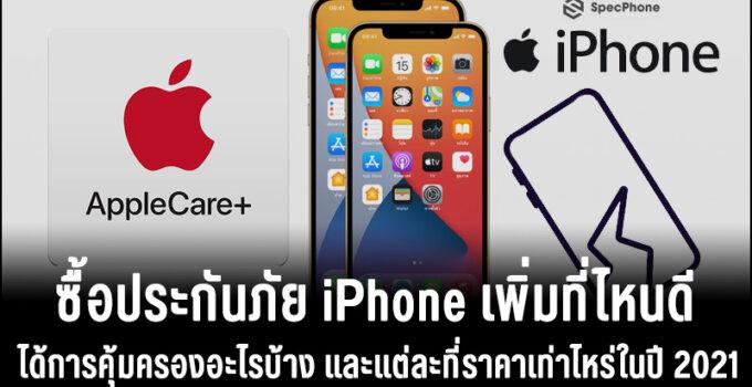 ซื้อประกันภัย iPhone เพิ่มที่ไหนดี