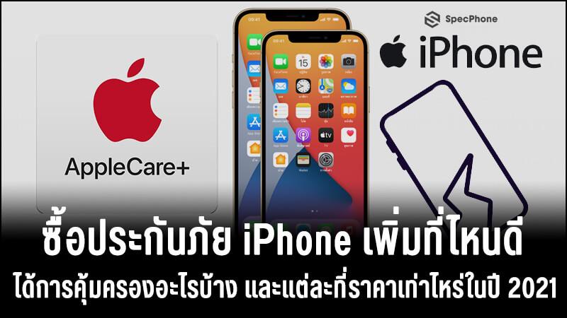 ซื้อประกันภัย iPhone เพิ่มที่ไหนดี ได้การคุ้มครองอะไรบ้างและแต่ละที่ราคาเท่าไหร่ในปี 2021