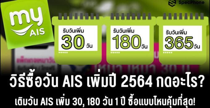 วิธีซื้อวัน AIS ปี 2564 กดอะไรถึงจะเติมวัน AIS เพิ่ม 30, 180 วัน และ 1 ปี ซื้อแบบไหนคุ้มที่สุด!