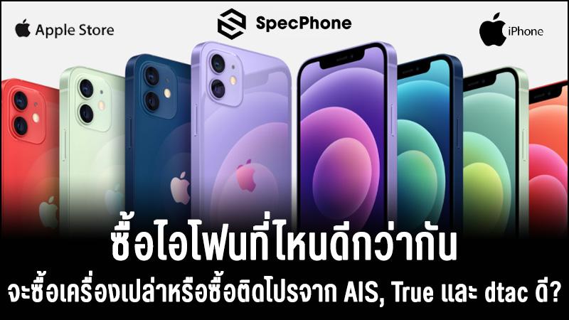 ซื้อไอโฟนที่ไหนดี จะซื้อเครื่องเปล่าหรือติดโปรจาก AIS, True และ dtac ดีกว่ากันในปี 2564