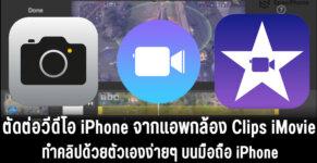 ตัดต่อวีดีโอ iPhone ฟรี