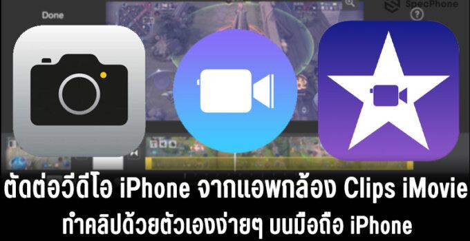 ตัดต่อวีดีโอ iPhone ฟรีด้วยแอพกล้อง, Clips และ iMovie จาก Apple ทำคลิปด้วยตัวเองง่ายๆ บนมือถือ