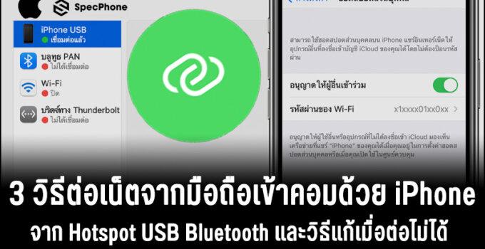 3 วิธีต่อเน็ตจากมือถือเข้าคอม iPhone ด้วย Hotspot USB Bluetooth และวิธีแก้เมื่อต่อเน็ตเข้าคอมไม่ได้