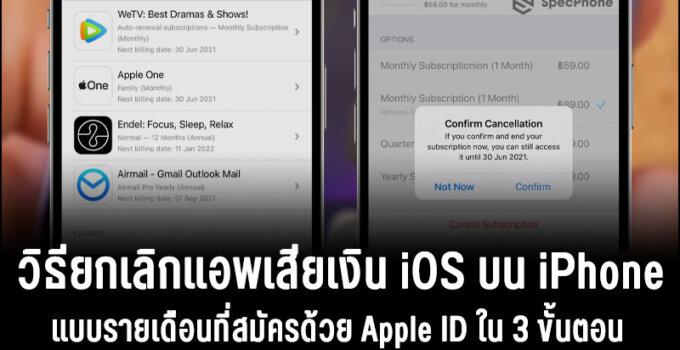ยกเลิกแอพเสียเงิน iOS บน iPhone
