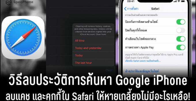 วิธีลบประวัติการค้นหา Google iPhone ลบแคช และคุกกี้ใน Safari ให้หายเกลี้ยงไม่มีอะไรเหลือ!