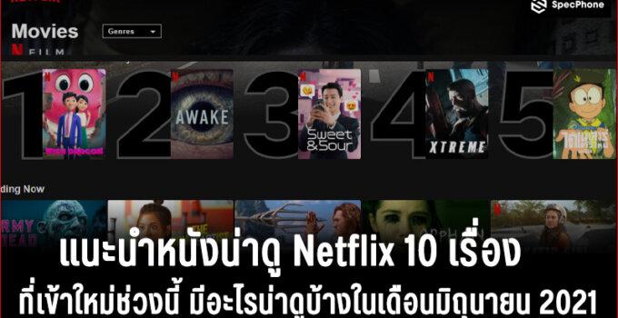หนังน่าดู netflix 2021
