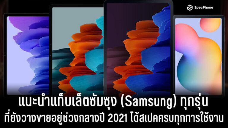 แท็บเล็ตซัมซุง 2021