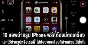 แอพถ่ายรูป iphone ฟรี