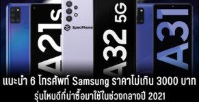 โทรศัพท์ Samsung ราคาไม่เกิน 3000 บาท