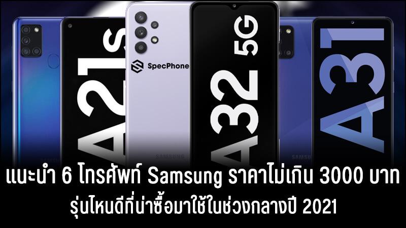 แนะนำ 6 โทรศัพท์ Samsung ราคาไม่เกิน 3000 บาทรุ่นไหนดีที่น่าซื้อมาใช้ในช่วงกลางปี 2021