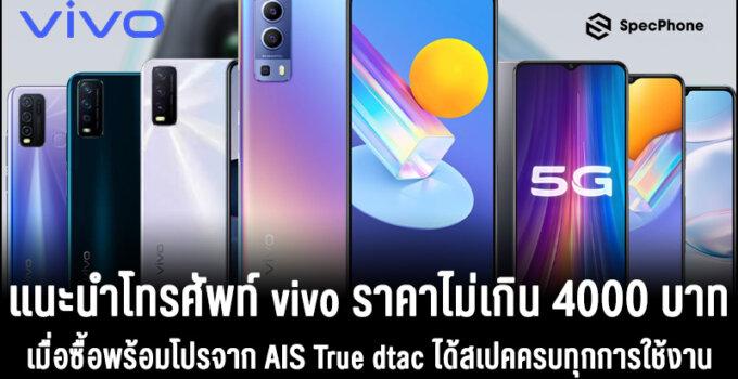 แนะนำโทรศัพท์ vivo ราคาไม่เกิน 4000 บาทพร้อมโปรจาก AIS True dtac ได้สเปคครบทุกการใช้งาน