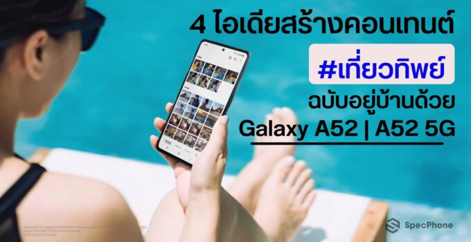 4 idea create content by galaxy a52 series