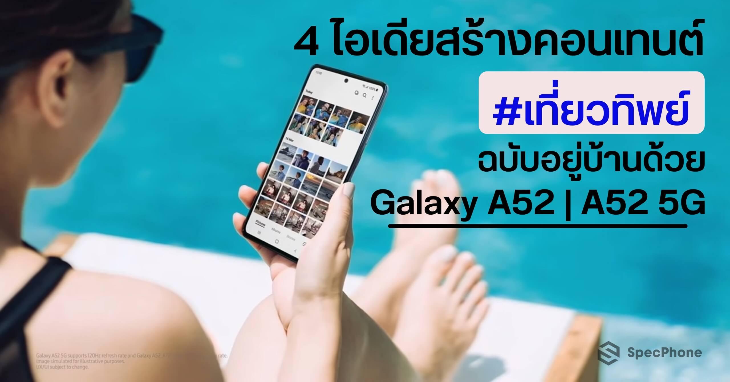 4 ไอเดียสร้างคอนเทนต์ #เที่ยวทิพย์ ฉบับอยู่บ้าน ด้วยสมาร์ทโฟน Galaxy A52 | A52 5G เครื่องเดียว