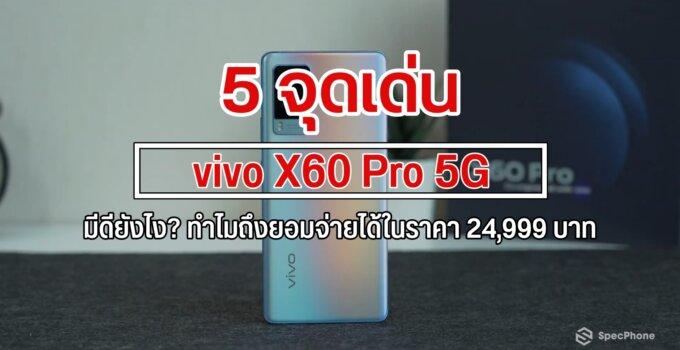 5 best point of vivo x60 pro 5g