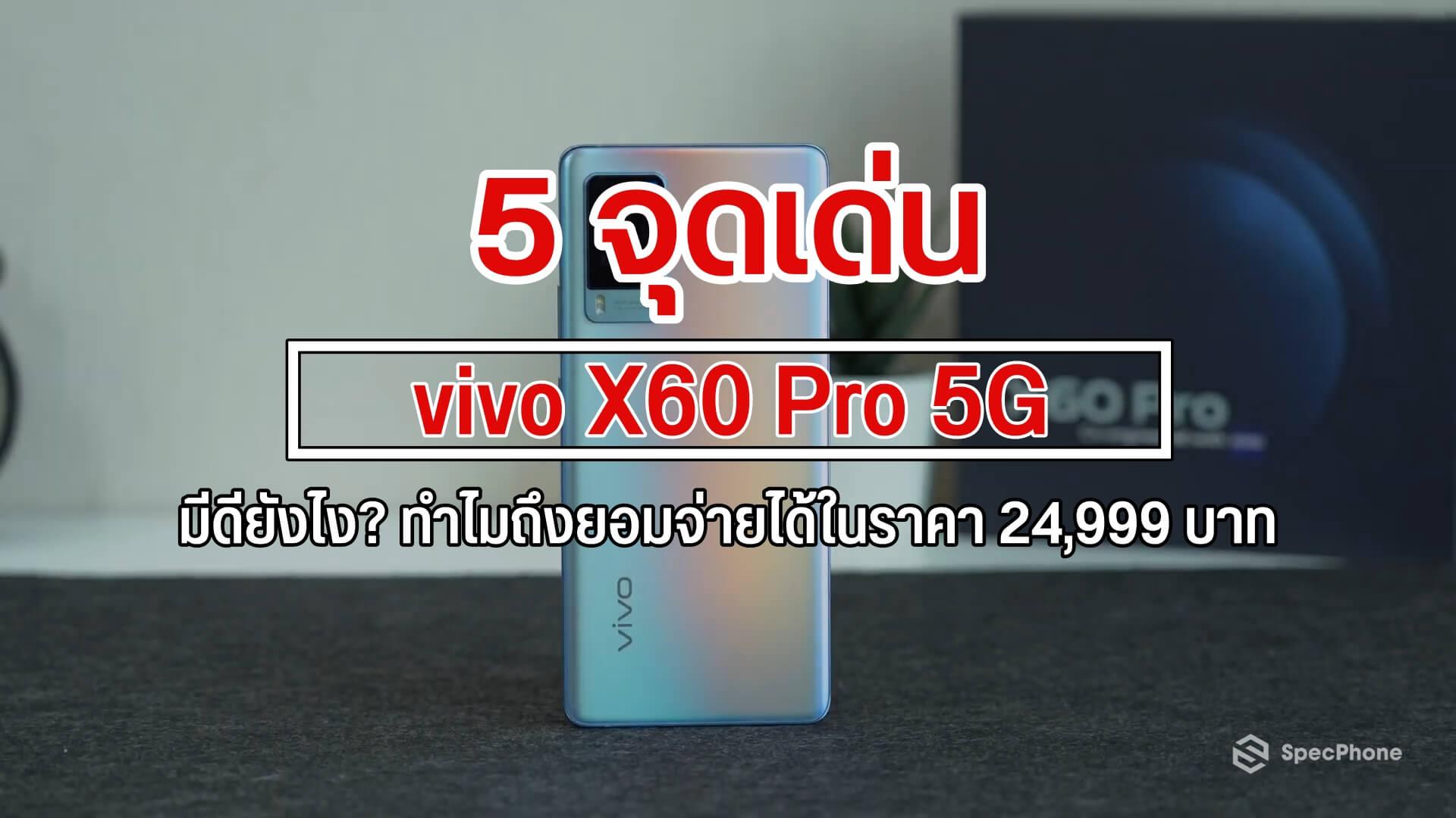 5 จุดเด่น vivo X60 Pro มีดียังไง?? ทำไมถึงยอมจ่ายได้ในราคา 24,999 บาท