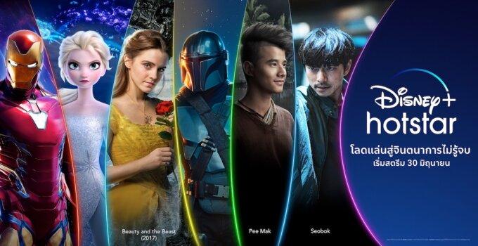 Disney+ Hotstar เปิดราคา 799 บาท/ ปี มีโปรกับ AIS 5G เพียงเดือนละ 35 บาท เริ่มสตรีม 30 มิถุนายนนี้