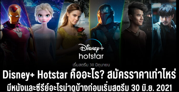 Disney+ hotstar คืออะไร ราคา cover