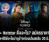 Disney+ Hotstar คืออะไร? สมัครราคาเท่าไหร่ มีหนังและซีรีย์อะไรน่าดูบ้างก่อนเริ่มสตรีม 30 มิ.ย. 2021