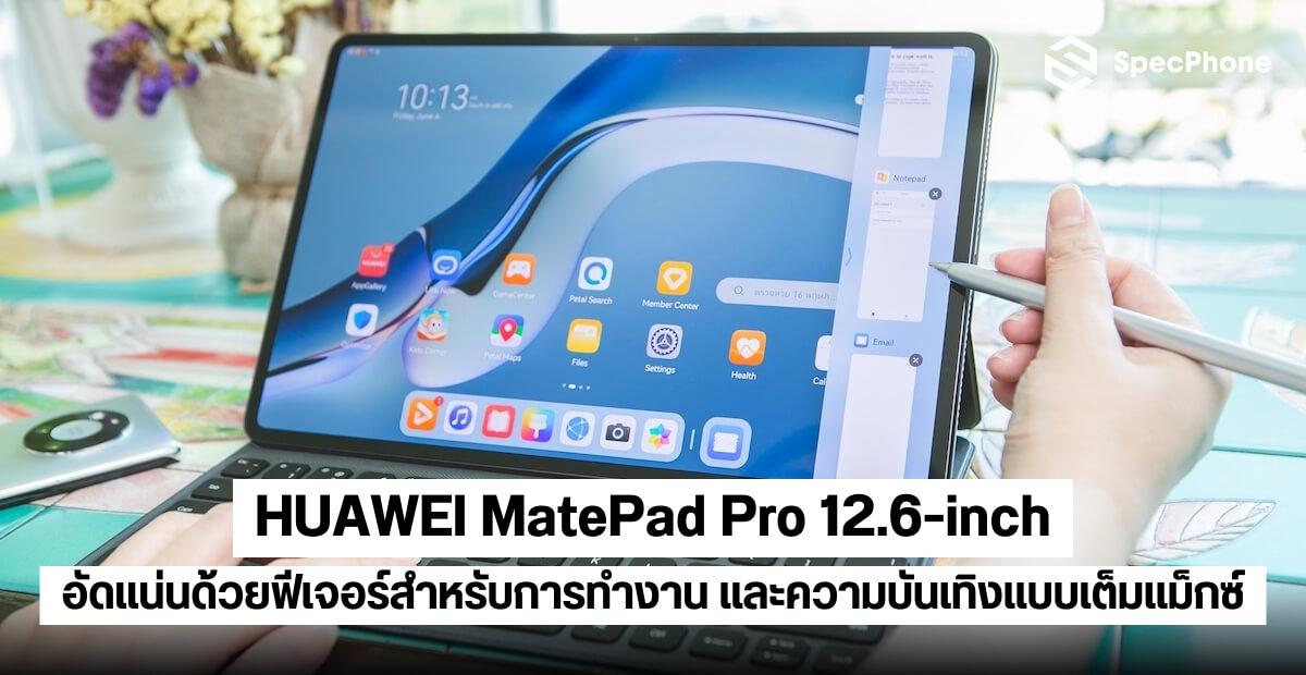HUAWEI MatePad Pro 12.6-inch แท็บเล็ตจอใหญ่ขนาด 12.6 นิ้ว ตัวแรกจากหัวเว่ย อัดแน่นด้วยฟีเจอร์สำหรับการทำงานมืออาชีพและความบันเทิงแบบเต็มแม็กซ์!
