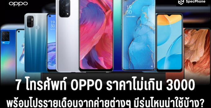 แนะนำ 7 โทรศัพท์ OPPO ราคาไม่เกิน 3000 ปี 2021 พร้อมโปรรายเดือนจากค่ายต่างๆ มีรุ่นไหนน่าใช้บ้าง?