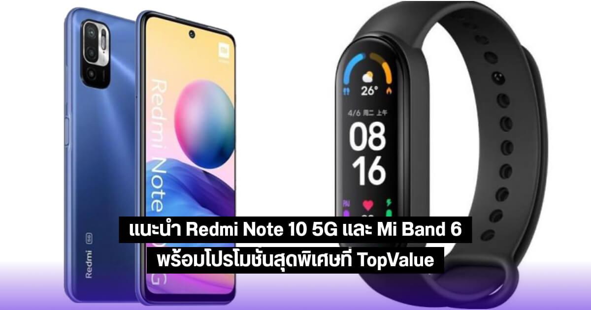 [Topvalue] แนะนำ Redmi Note 10 5G และ Mi Band 6 พร้อมโปรโมชั่นสุดพิเศษ
