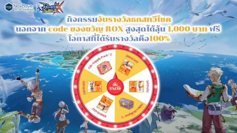 ROX NoxPlayer SpecPhone 00007