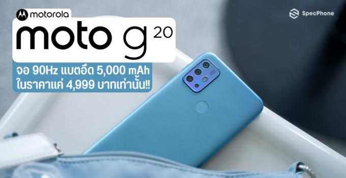 รีวิว Moto G20 มือถือจอ 90Hz ชิป Unisoc T700 กล้อง 48MP แบต 5,000 mAh ในราคาไม่ถึง 5,000 บาท