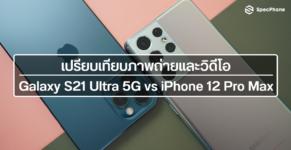 S21 Ultra vs 12 Pro Max Cover