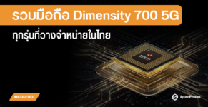 all smartphone dimensity 700 5G in thai 2