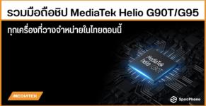 all smartphone mediatek helio g90t and g95
