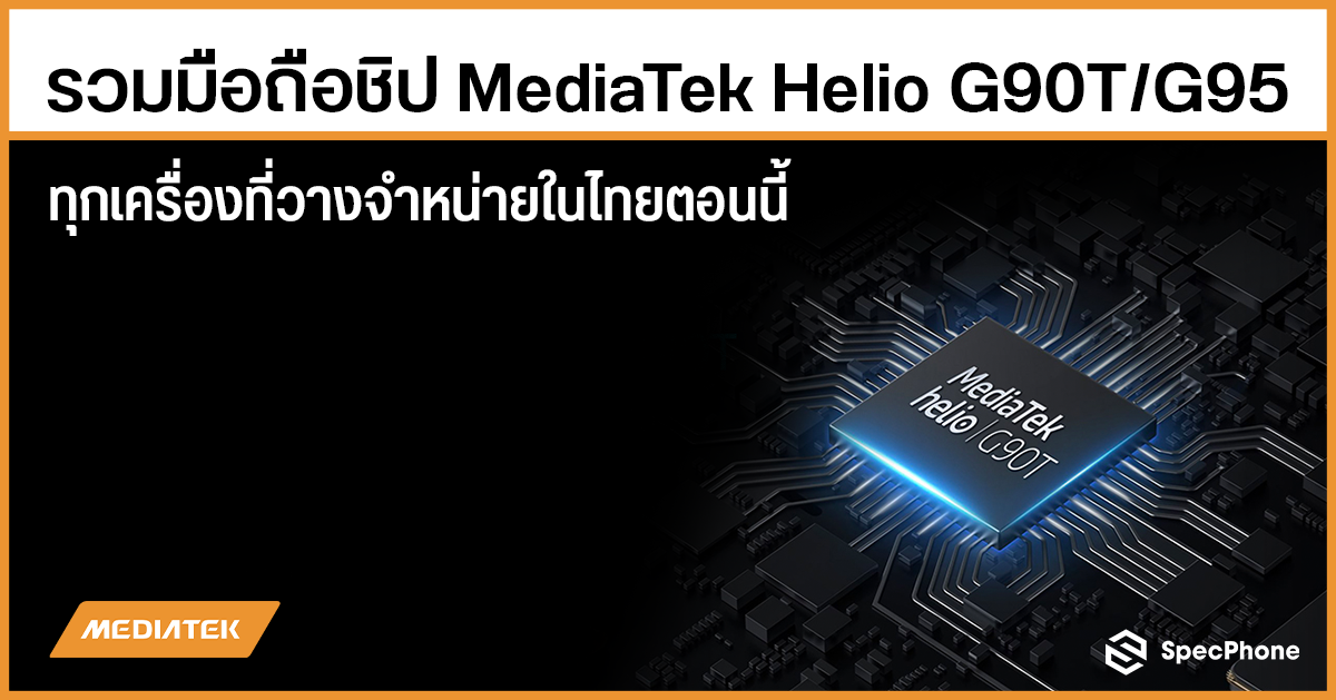 รวมมือถือชิป MediaTek Helio G90T/G95 ทุกเครื่องที่วางจำหน่ายในไทยตอนนี้ [อัพเดต มิ.ย. 2564]