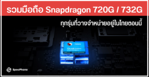 all smartphone snap 720g 732g in thai