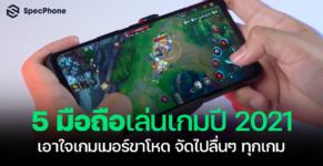 best 5 gaming smartphone in 2021