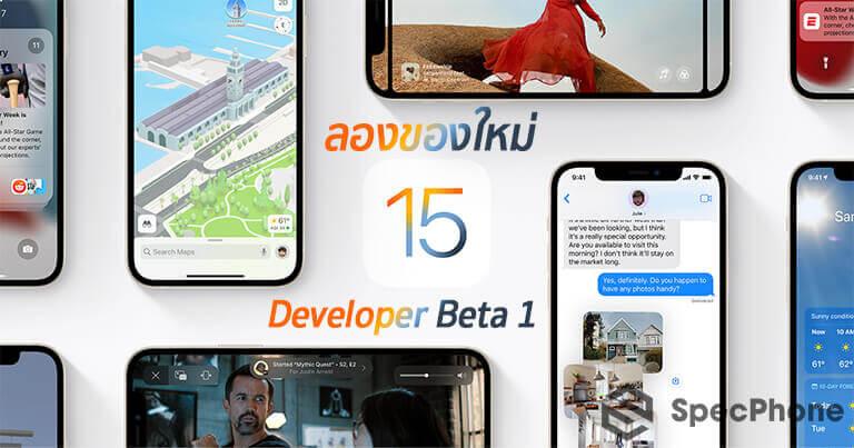 ลองของใหม่ใน iOS 15 Dev Beta ว่าดีมั้ย น่าอัพหรือเปล่า