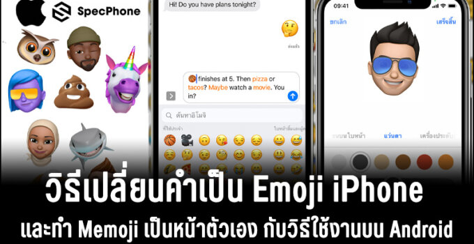 วิธีเปลี่ยนคำเป็น Emoji iPhone และสร้าง Memoji เป็นหน้าคนของตัวเองพร้อมวิธีใช้งานบน Android