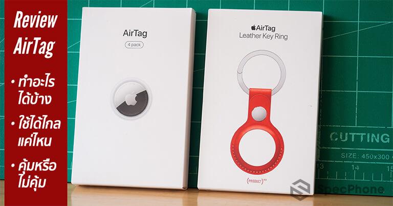 รีวิว AirTag อุปกรณ์ติดตามชิ้นละ 990 บาท พร้อมพวงกุญแจหนังของแท้
