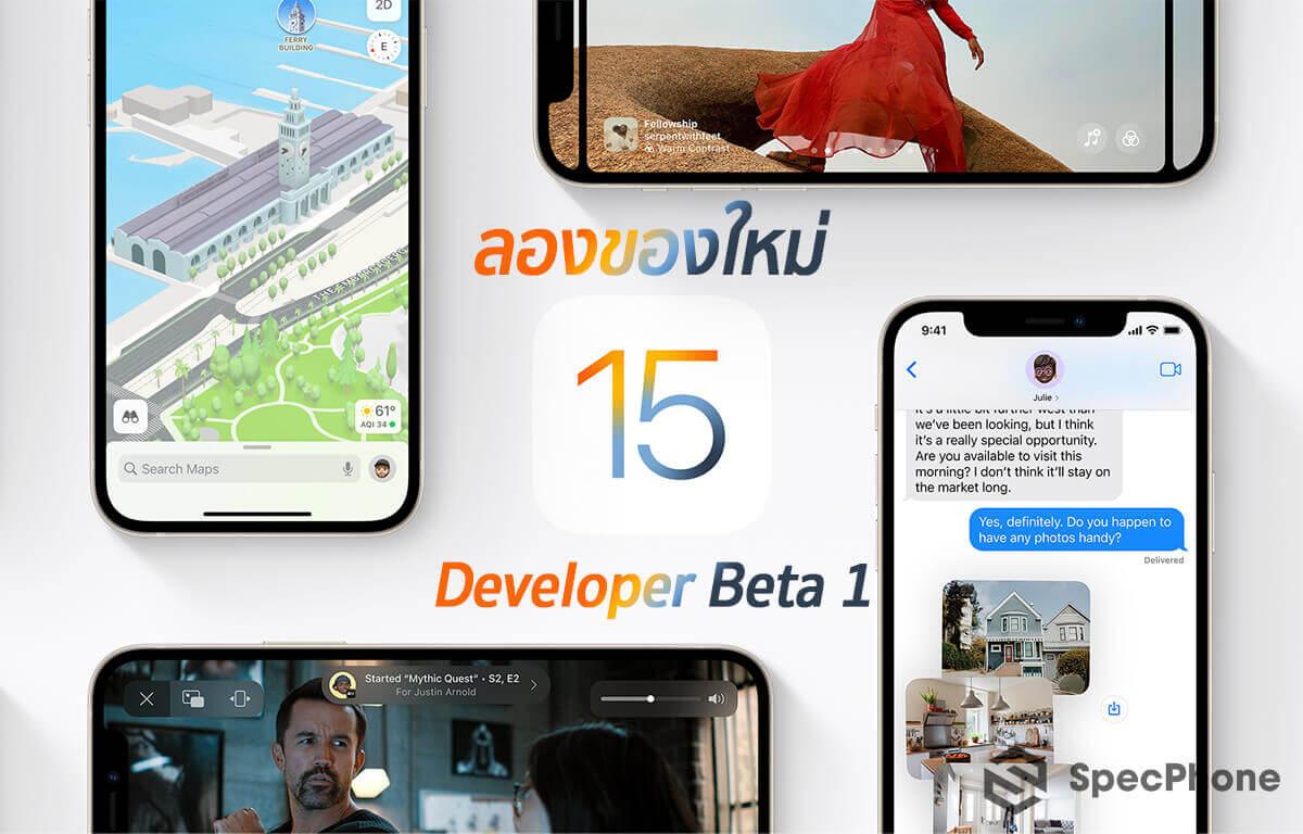 ทดสอบ iOS 15 Developer Beta 1