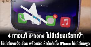 iPhone ไม่มีเสียงแจ้งเตือน เสียงเรียกเข้า ไม่มีเสียงพูด
