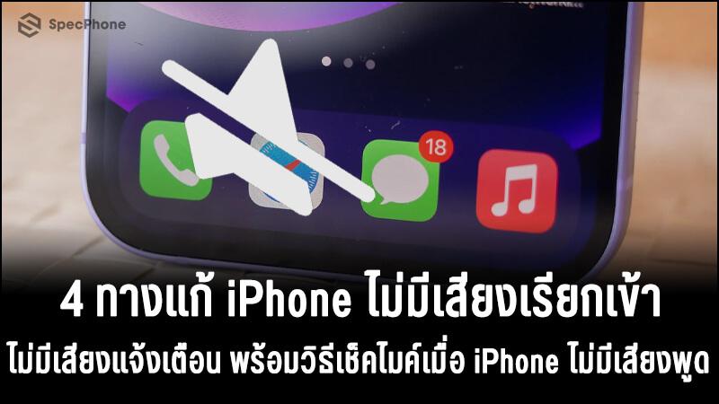 4 ทางแก้ iPhone ไม่มีเสียงเรียกเข้า เสียงแจ้งเตือน พร้อมวิธีเช็คไมค์เมื่อ iPhone ไม่มีเสียงพูด