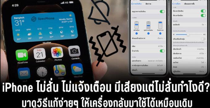iPhone ไม่สั่น iphone ไม่แจ้งเตือน