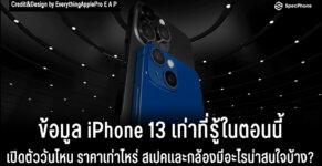 iphone 13 เปิดตัว สี ราคา กล้อง cov