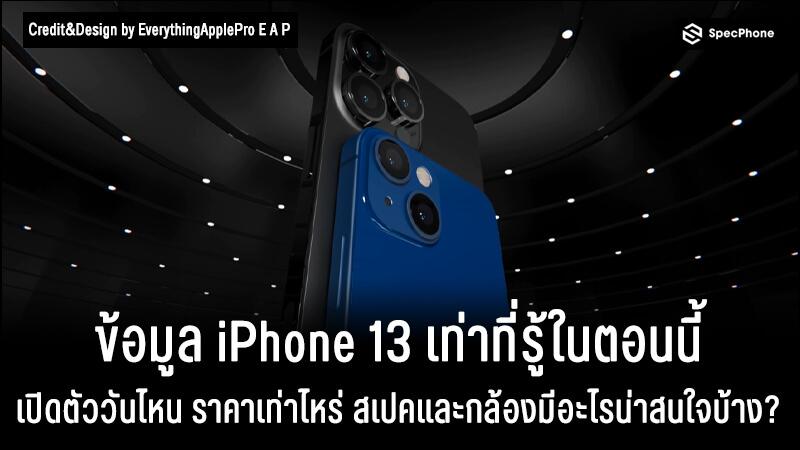 ข้อมูล iPhone 13 เท่าที่รู้ในตอนนี้ เปิดตัววันไหน ราคาเท่าไหร่ สเปคและกล้องมีอะไรน่าสนใจบ้าง?