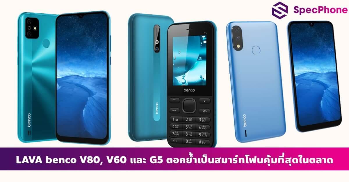 วีเอสที อีซีเอส (ประเทศไทย) ประกาศวางจำหน่าย LAVA benco V80, V60 และ G5 ตอกย้ำเป็นสมาร์ทโฟนคุ้มที่สุดในตลาด ใครก็เข้าถึงได้