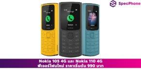 nokia 105 110 1