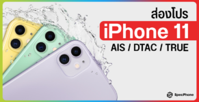 promotion iphone 11 operator and other