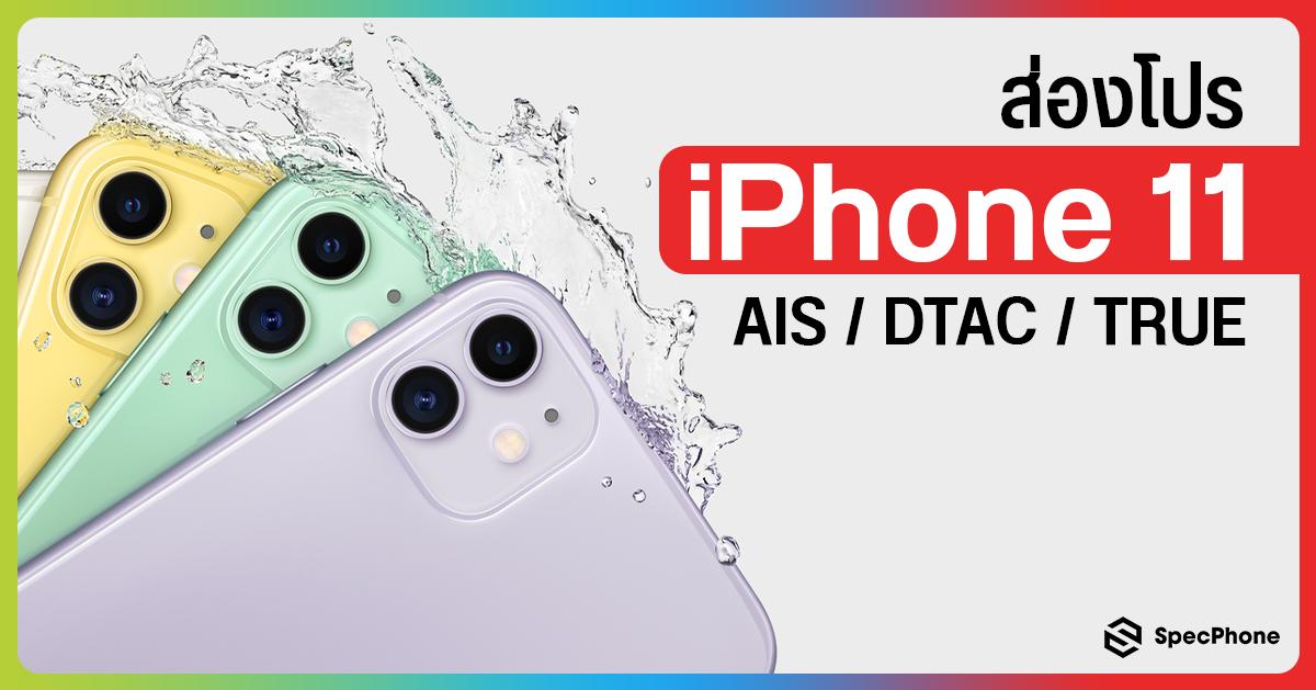 โปร iPhone 11 ส่องโปรโมชั่น AIS / DTAC / TRUE ราคาเท่าไรกันบ้างแล้ว